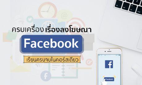 คอร์สออนไลน์ สอนการขายสินค้าออนไลน์ และการลงโฆษณาใน Facebook