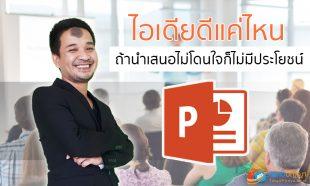 คอร์สออนไลน์สอนการใช้งาน PowerPoint
