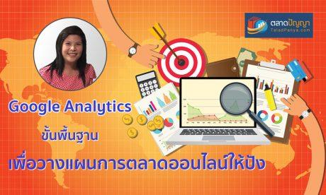 Google Analytics, สอน, วิเคราะห์ข้อมูล, อ่านรายงาน, ประสิทธิภาพ, โฆษณาออนไลน์, เรียน, ออนไลน์