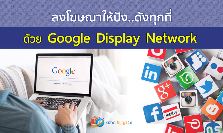 Google Display Network, สอน, วิธีใช้, ลงโฆษณา, เรียน, ออนไลน์