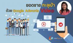 Google Adwords, Video, สอน, วิธีใช้, ลงโฆษณา, เรียน, ออนไลน์