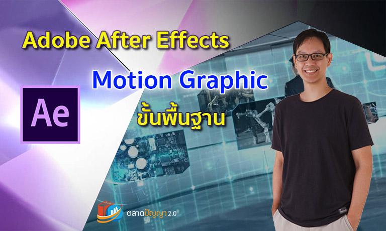คอร์สออนไลน์ สอนการใช้งาน After Effects