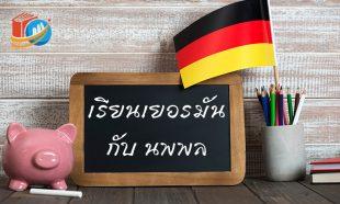 คอร์สออนไลน์ เรียนภาษาเยอรมัน กับ นพพล