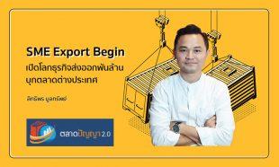 คอร์สออนไลน์ SME EXPORT BEGIN สร้างธุรกิจส่งออกพันล้าน บุกตลาดต่างประเทศ