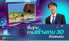 คอร์สออนไลน์ สอนสร้างเกมด้วย Unity3D