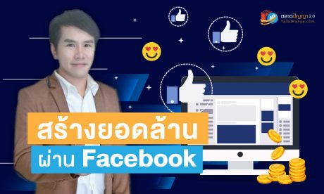 คอร์สออนไลน์ สอนการทำโฆษณาบน Facebook ให้ปัง! ใช้เงินน้อย แต่มีประสิทธิภาพ