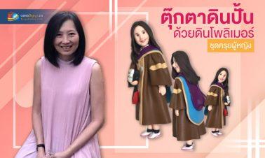 คอร์สออนไลน์ สอนปั้นตุ๊กตาด้วยดินโพลิเมอร์ - ชุดครุยหญิง