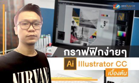คอร์สออนไลน์ สอนการใช้งาน Adobe Illustrator