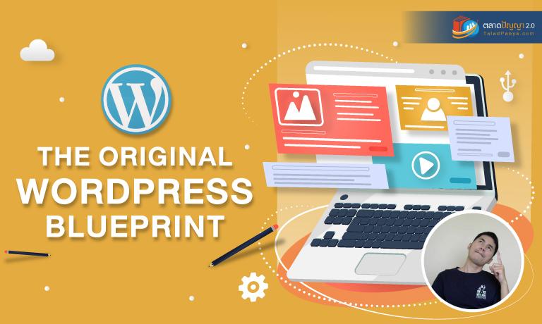 คอร์สออนไลน์ สอนสร้างเว็บไซต์ด้วย WordPress
