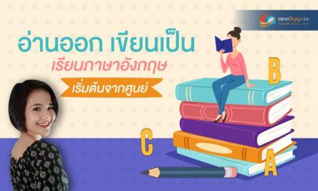 คอร์สออนไลน์ อ่านออก เขียนเป็น เรียนภาษาอังกฤษเริ่มต้นจากศูนย์