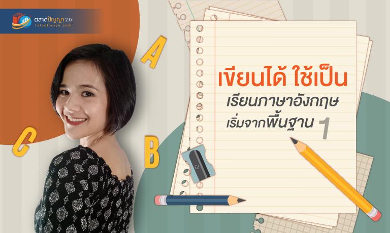 คอร์สออนไลน์ เขียนได้ ใช้เป็น เรียนภาษาอังกฤษเริ่มต้นจากพื้นฐาน ภาค 1