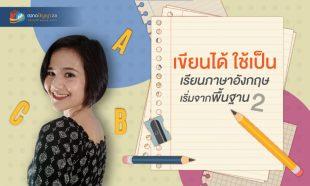 คอร์สออนไลน์ เขียนได้ ใช้เป็น เรียนภาษาอังกฤษเริ่มต้นจากพื้นฐาน ภาค 2