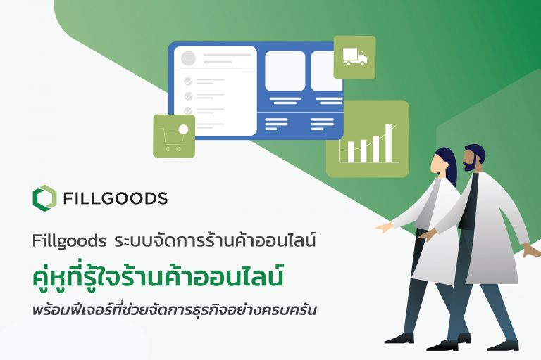 Fillgoods ระบบจัดการร้านค้าออนไลน์