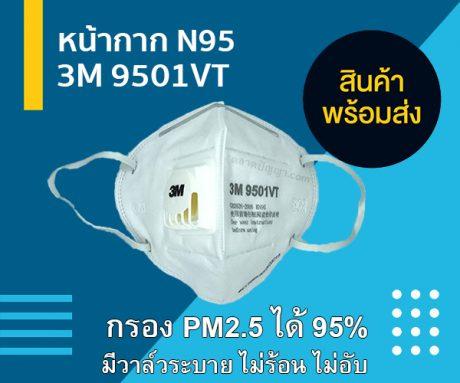 หน้ากาก 3M 9501VT สั่งซื้อที่นี่