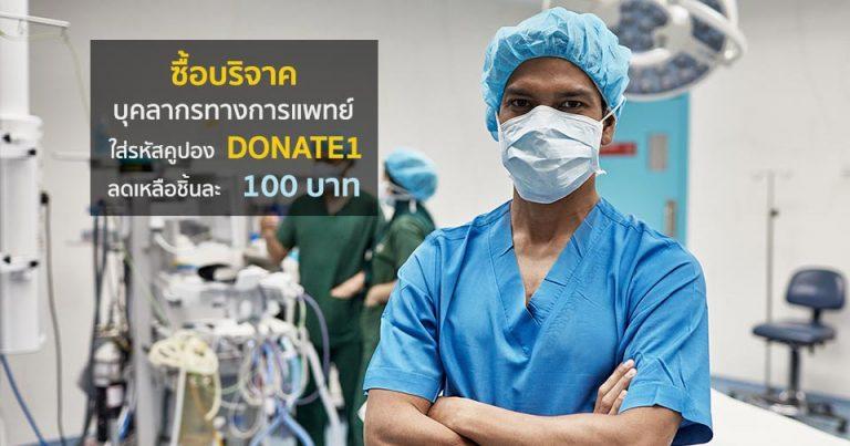 รายชื่อโรงพยาบาลที่รับบริจาคหน้ากาก N95