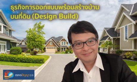 คอร์สออนไลน์ สอนธุรกิจการออกแบบพร้อมสร้างบ้านบนที่ดิน