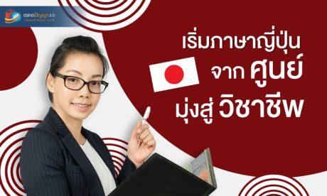 คอร์สออนไลน์เริ่มภาษาญี่ปุ่นจากศูนย์มุ่งสู่วิชาชีพ